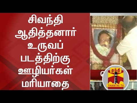 Dr.Sivanthi Aditanar's 5th Death Anniversary : Employees pay floral Tribute at TN and Puducherry