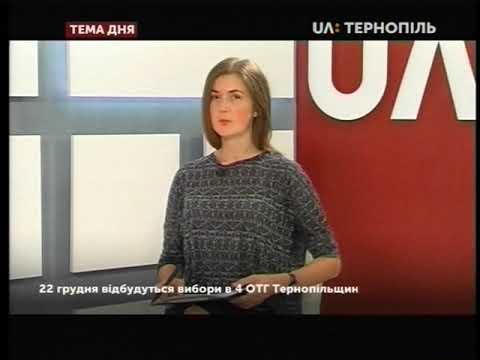 UA: Тернопіль: Тема дня - 22 грудня відбудуться вибори в 4 ОТГ Тернопільщини