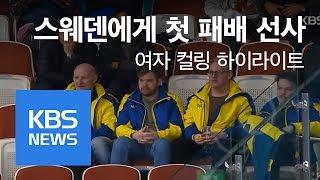 여자 컬링 스웨덴 꺾고 공동 1위! @2018평창동계올림픽 여자 컬링 예선 스웨덴전  |KBS뉴스| KBS NEWS