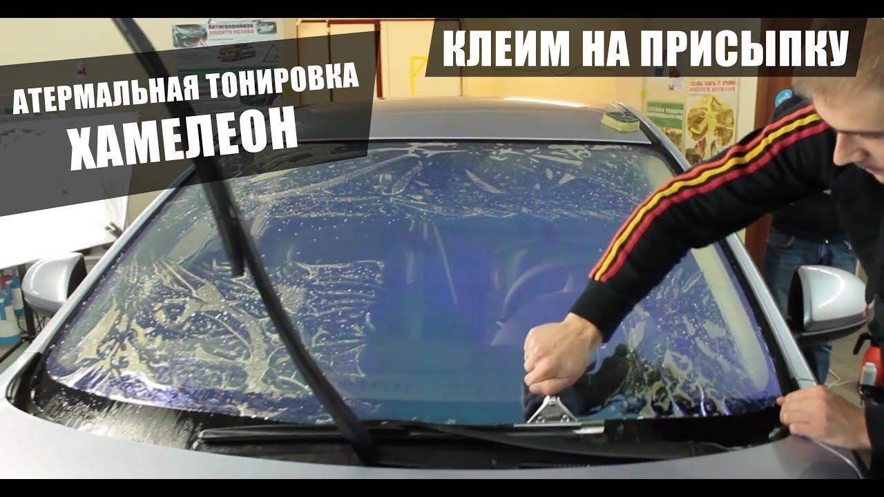 Заклеить стекло автомобиля своими руками фото 676