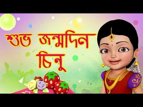 শ ভ জন মদ ন chinnu happy birthday song bengali rhymes for children infobells