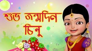 শুভ জন্মদিন - Chinnu Happy Birthday Song   Bengali Rhymes for Children   Infobells