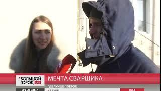 Мечта сварщика. Большой город. live. 13/12/2018. GuberniaTV