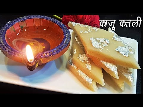 काजू कतली  | How To Make Kaju Katali |  Kaju Ki Barfi Recipe | Diwali Special Sweet
