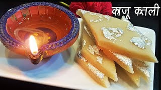 काजू कतली | How to make Kaju katali | Kaju ki Barfi Recipe | Diwali Special Sweet