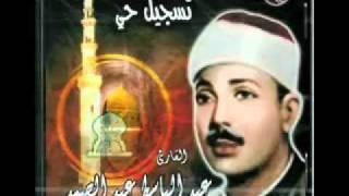 عبدالباسط عبدالصمد التلاوة النادرة  من سورة البلد