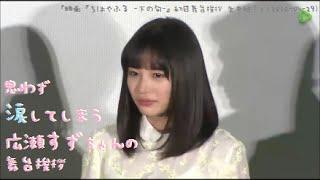 思わず涙してしまう広瀬すずちゃんの舞台挨拶 「初日舞台挨拶 生中継!」(2016-04-29) thumbnail