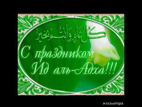 Красивое поздравление с Ид аль - Адха ( Курбан - Байрам )❗❗🕋