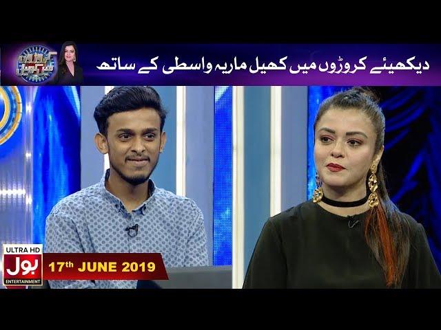 Croron Mein Khel with Maria Wasti | 17th June 2019 | Maria Wasti Show | BOL Entertainment