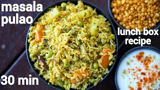 30 minutes masala pulao recipe | one pot lunch box masala veg pulav | 30 मिनट में मसाला पुलाव