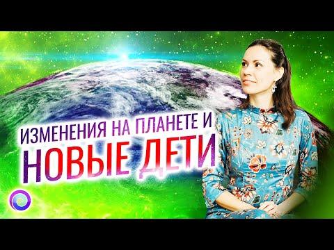 ИЗМЕНЕНИЯ НА ПЛАНЕТЕ И НОВЫЕ ДЕТИ – Екатерина Самойлова