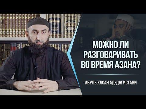 Можно ли разговаривать во время азана?    Абуль Хасан ад-Дагистани   www.garib.ru