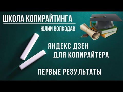КОПИРАЙТЕР И ЯНДЕКС ДЗЕН. ПЕРВЫЕ СКРОМНЫЕ РЕЗУЛЬТАТЫ