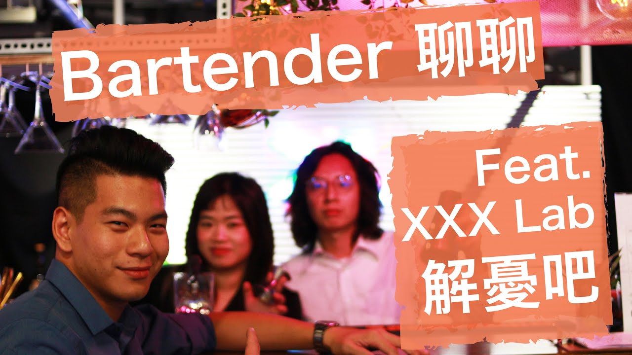 來跟 Bartender 聊聊 深入調酒師的心內 聊聊開酒吧之旅 Feat. XXX Lab 解憂吧 胸部人調酒共和國