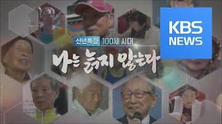 [시사기획 창] 100세 시대 - 나는 늙지 않는다 / KBS뉴스(News)