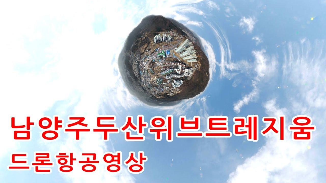 남양주두산위브트레지움 드론영상