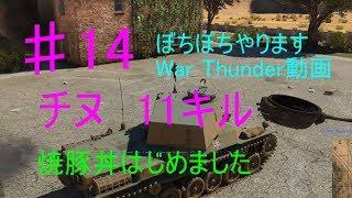 【ゆっくり実況】ぼちぼちやりますWar Thunder⑭ 【1080p60】【ガルパンMOD】【War Thunder】【戦車】