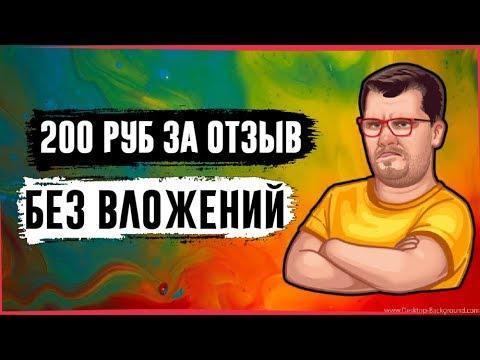 БОЛЬШОЙ заработок НА ОТЗЫВАХ/200 РУБЛЕЙ ЗА ОДИН ОТЗЫВ (два сайта)