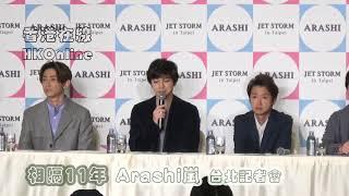 相隔11年 Arashi嵐 台北記者會