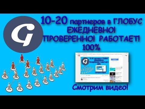 Как приглашать по 10-20 рефералов ежедневно в ГЛОБУС! РАБОЧИЙ МЕТОД! 7booster.com