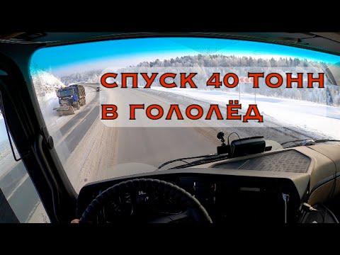40 ТОНН по
