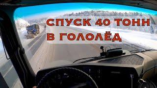 Download 40 ТОНН по ГОЛОЛЁДУ: Спуск с горы гружёной фуры! Mp3 and Videos