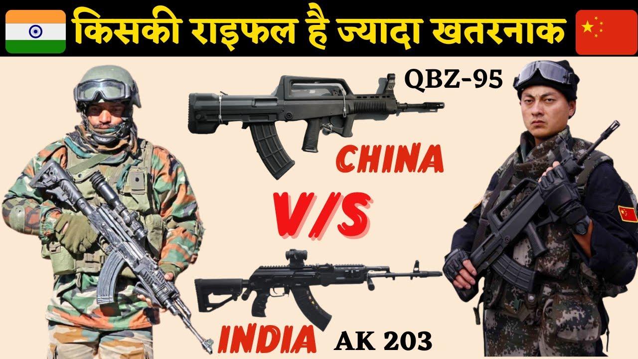 AK-203 VS QBZ-95 - कौन सी Assault Rifle ज्यादा खतरनाक है | Indian Army Rifle vs Chinese Army Rifle