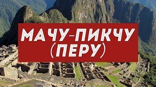 Уайна Пикчу – тропа для любителей активного отдыха возле Мачу-Пикчу (Перу)(Мачу-Пикчу это крупнейший туристический центр в Южной Америке, который представляет собой поселение, разме..., 2015-04-26T15:37:52.000Z)