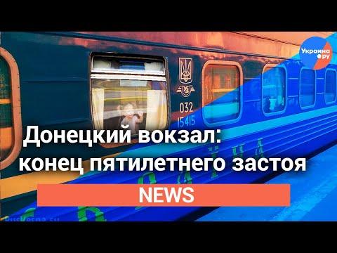Идут поезда: транспортная блокада Донбасса прорвана