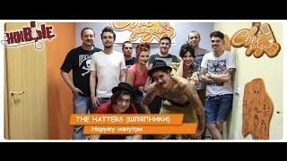 THE HATTERS ШЛЯПНИКИ Наружу изнутри Живые Своё Радио 02 06 2016