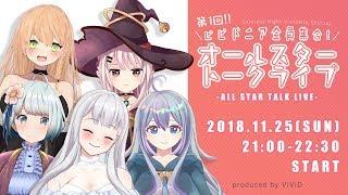 [LIVE] 💙ViViDオールスタートークライブ開催!!!!