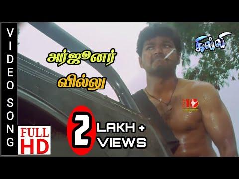 Download Arjunar Villu Video Song HD 4K | Ghilli Tamil Songs 4K | 4KTAMIL