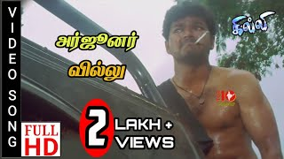 Arjunar Villu Video Song HD 4K | Ghilli Tamil Songs 4K | 4KTAMIL