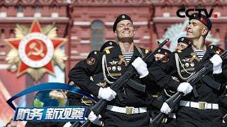 《防务新观察》 20191002 国庆70周年特别节目 国际阅兵之旅| CCTV军事