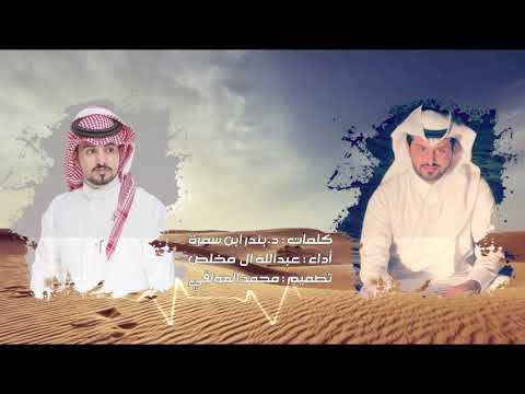 مرثية الدكتور بندر ابن سمرة ال مخلص  في اخوه المرحوم حمدان