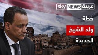 خطة ولد الشيخ أحمد الجديدة