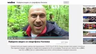 МТС: Найдено видео со смартфона Нагиева(Нагиев бегает по каким то кустам и, о чудо, у него всё еще работает мобильный интернет. А видео это наверное..., 2016-08-07T00:19:58.000Z)