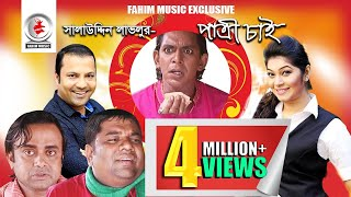 Patri Chai - পাত্রী চাই | Chanchal Chowdhury, Akhomo Hasan, Siddik | New Bangla Comedy Natok 2019