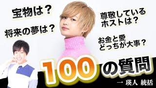 大阪NO.1ホスト一 瑛人に色々聞いてみました♪【CODE】