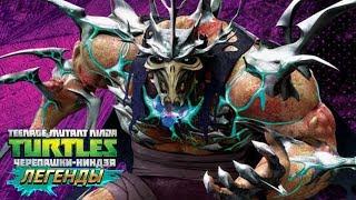 Черепашки-Ниндзя: Легенды - УСИЛЕНИЕ ТЕХНОДРОМА (TMNT Legends UPDATE X)