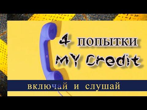 4 попытки MY CREDIT! Последствия и диагноз звонилке: глухой | МФО Украины