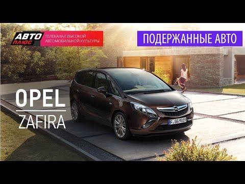Подержанные автомобили - Opel Zafira, 2012 - АВТО ПЛЮС