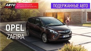 Подержанные автомобили - Opel Zafira, 2012 - АВТО ПЛЮС(Подписывайся на свежие тест-драйвы - http://www.youtube.com/subscription_center?add_user=redmediatv Подержанные автомобили - Opel Zafira,..., 2015-01-04T12:30:01.000Z)