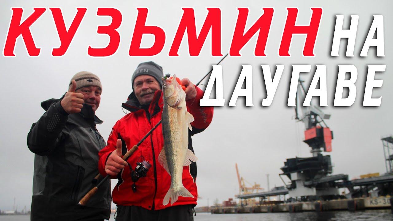 Ловля судака на джиг / рыбалка с Константином Кузьминым на реке Даугава