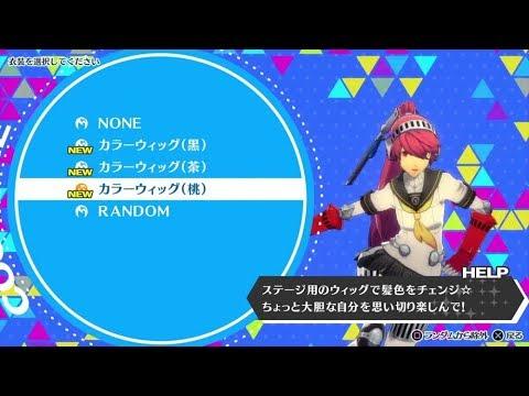 Persona 3: Dancing Moon Night - All Costumes ペルソナ3 ダンシングムーンナイトすべての衣装