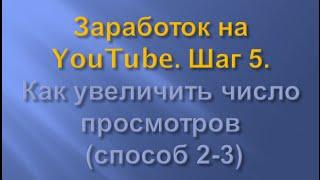 Заработок на Ютюбе  шаг 5  Как увеличить число просмотров видео способ 2 3(Видео из серии