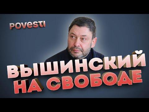 Как из суда отпускали Кирилла Вышинского