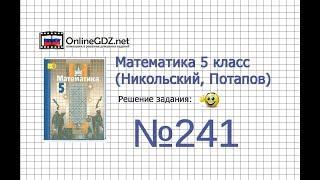Задание №241 - Математика 5 класс (Никольский С.М., Потапов М.К.)