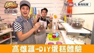 【高雄】DIY蛋糕體驗「Loop圈圈DIY烘焙」自己的蛋糕自己做!食尚玩家