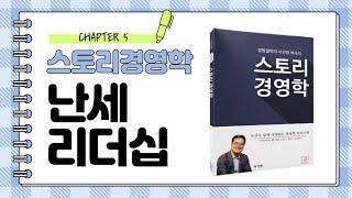 [스토리경영학] Chapter 5. 난세 리더십 - 서…